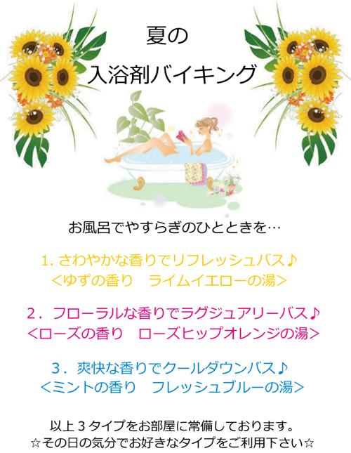 夏の入浴剤バイキング♪_e0364685_15491724.jpg