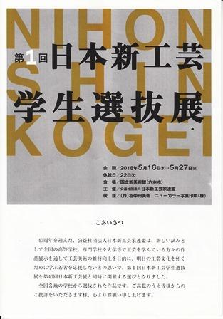 第40回 日本新工芸展_e0126489_10053682.jpg