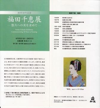 画業50周年記念 福田千恵展ー悠久への美を求めてー_e0126489_10194514.jpg