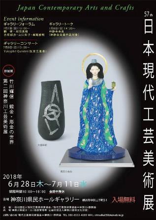 第57回現代工芸展美術展・横浜巡回展_e0126489_11132524.jpg