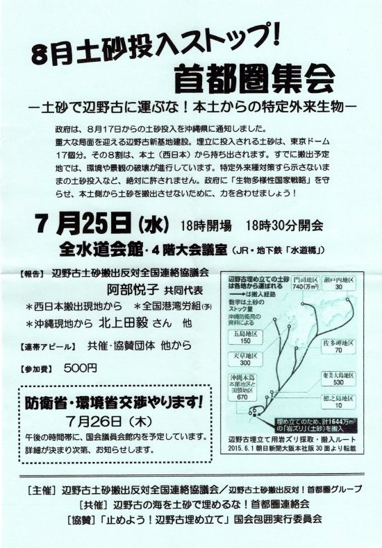 7月25日 8月土砂投入ストップ!首都圏集会_d0391192_01283161.jpg