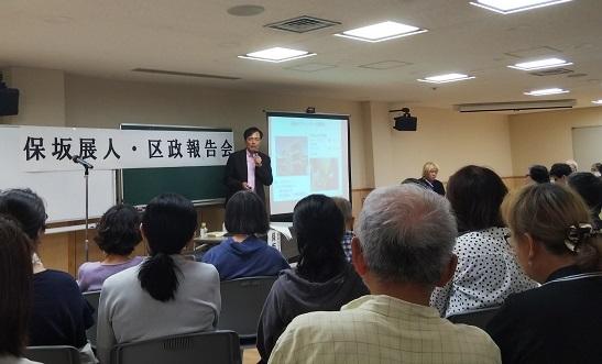保坂区長区政報告会_c0092197_17233756.jpg