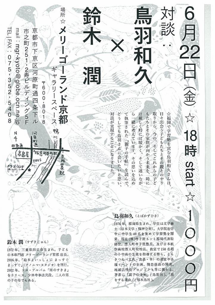 京都・大阪で行われた『親子の手帖』出版イベントのこと_d0116009_01314057.jpg