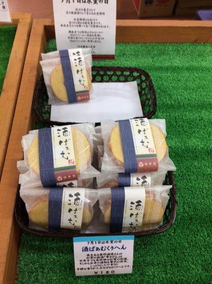 氷室 酒バーム 加賀フェス_c0239414_09144848.jpg