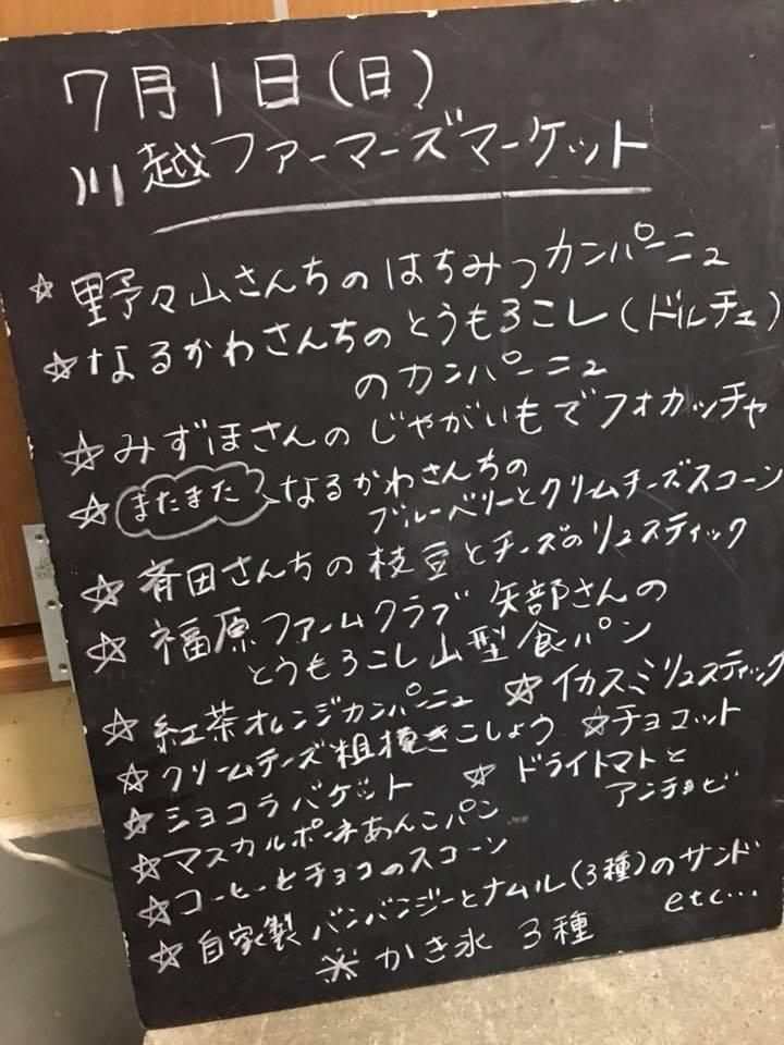 明日は川越ファーマーズマーケットです_e0046427_14423663.jpg