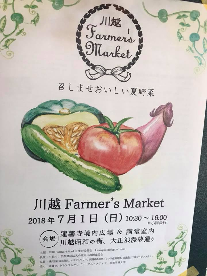 明日は川越ファーマーズマーケットです_e0046427_14424327.jpg