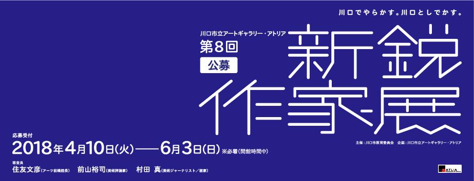 第8回公募「新鋭作家展」一次審査通過者発表!_c0222139_10103016.jpg