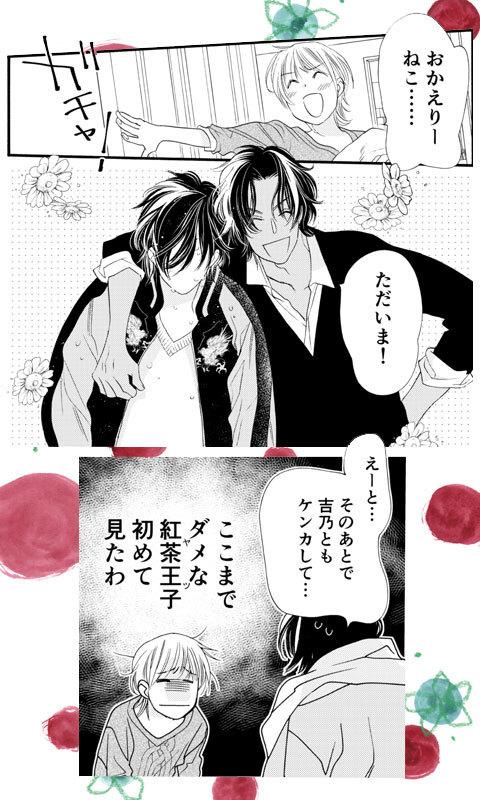 桜の花の紅茶王子 第44話-①_a0342172_08001440.jpg