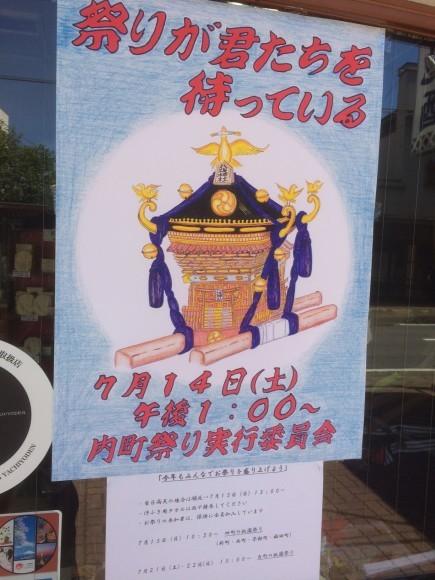 ☆7月14日(土)は13時から交通規制になります!&新入荷地ビール☆_c0175182_14362324.jpg