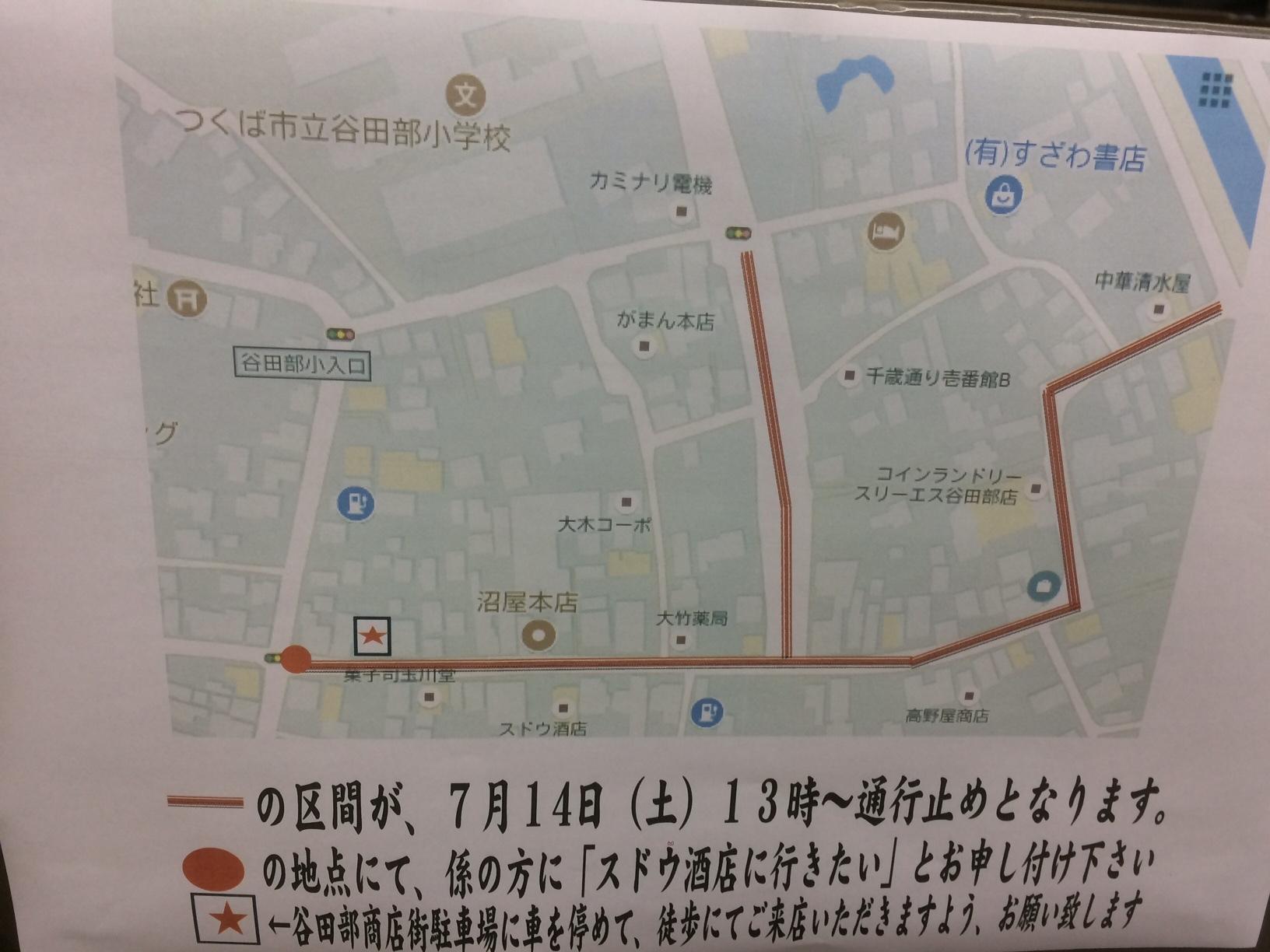 ☆7月14日(土)は13時から交通規制になります!&新入荷地ビール☆_c0175182_14364977.jpg