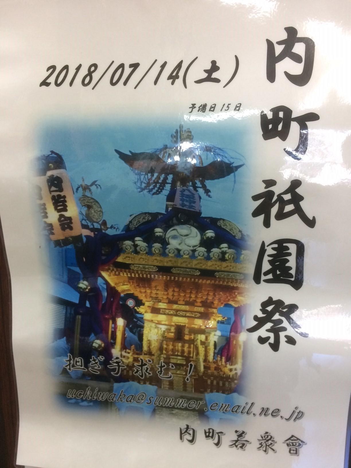 ☆7月14日(土)は13時から交通規制になります!&新入荷地ビール☆_c0175182_14374763.jpg