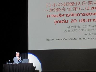 坂本先生とタイの講演_e0190287_15254274.jpg