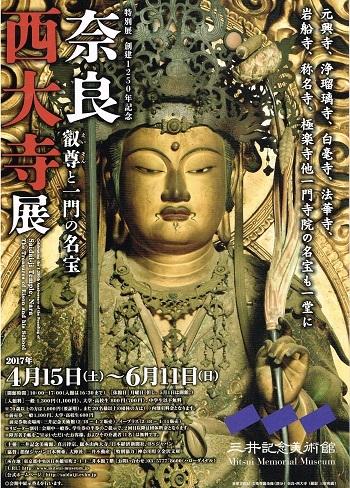 奈良西大寺展_f0364509_20091228.jpg