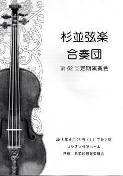 杉並弦楽合奏団 第62回定期演奏会_a0116217_21300216.jpg