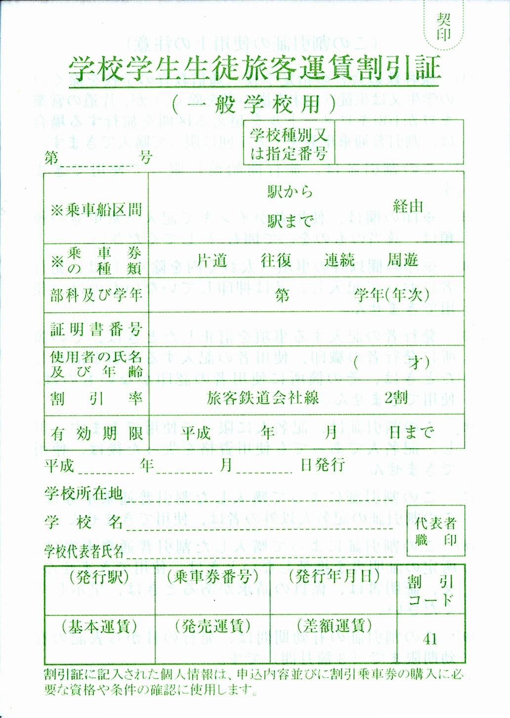 学割と通学証明書_f0133526_18421019.jpg