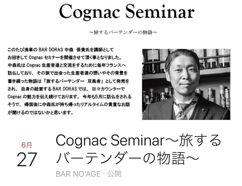 明日は静岡でコニャックセミナーの講師をして参ります_d0011635_06033665.jpg