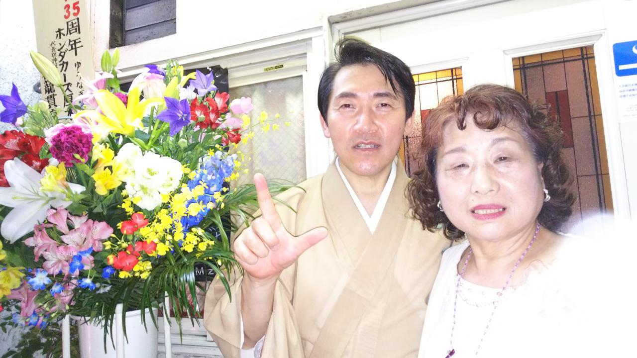 横浜ゆうなぎさん35周年のお祝い_d0051146_0183766.jpg