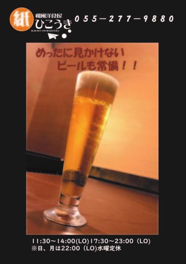 7月のお知らせ_b0129362_09191881.jpg