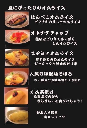 7月のお知らせ_b0129362_09193216.jpg