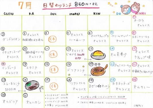 7月のお知らせ_b0129362_09202863.jpg