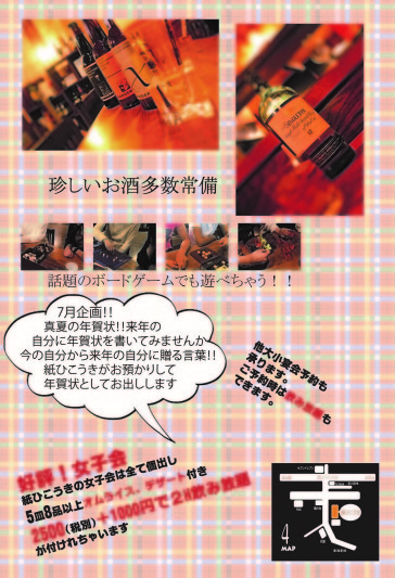 7月のお知らせ_b0129362_09350366.jpg