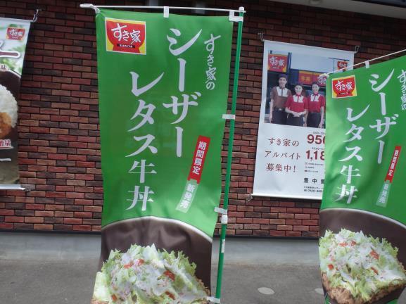 すき家のシーザーレタス牛丼      豊中曽根店_c0118393_10355919.jpg