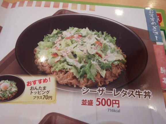 すき家のシーザーレタス牛丼      豊中曽根店_c0118393_10414925.jpg