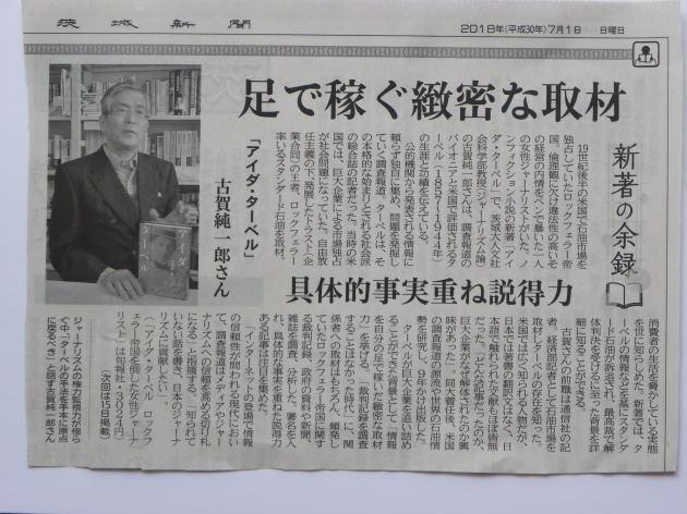 書評が茨城新聞に掲載_c0018010_10034425.jpg