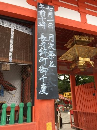 祇園祭 開幕しました_c0223630_08350916.jpg