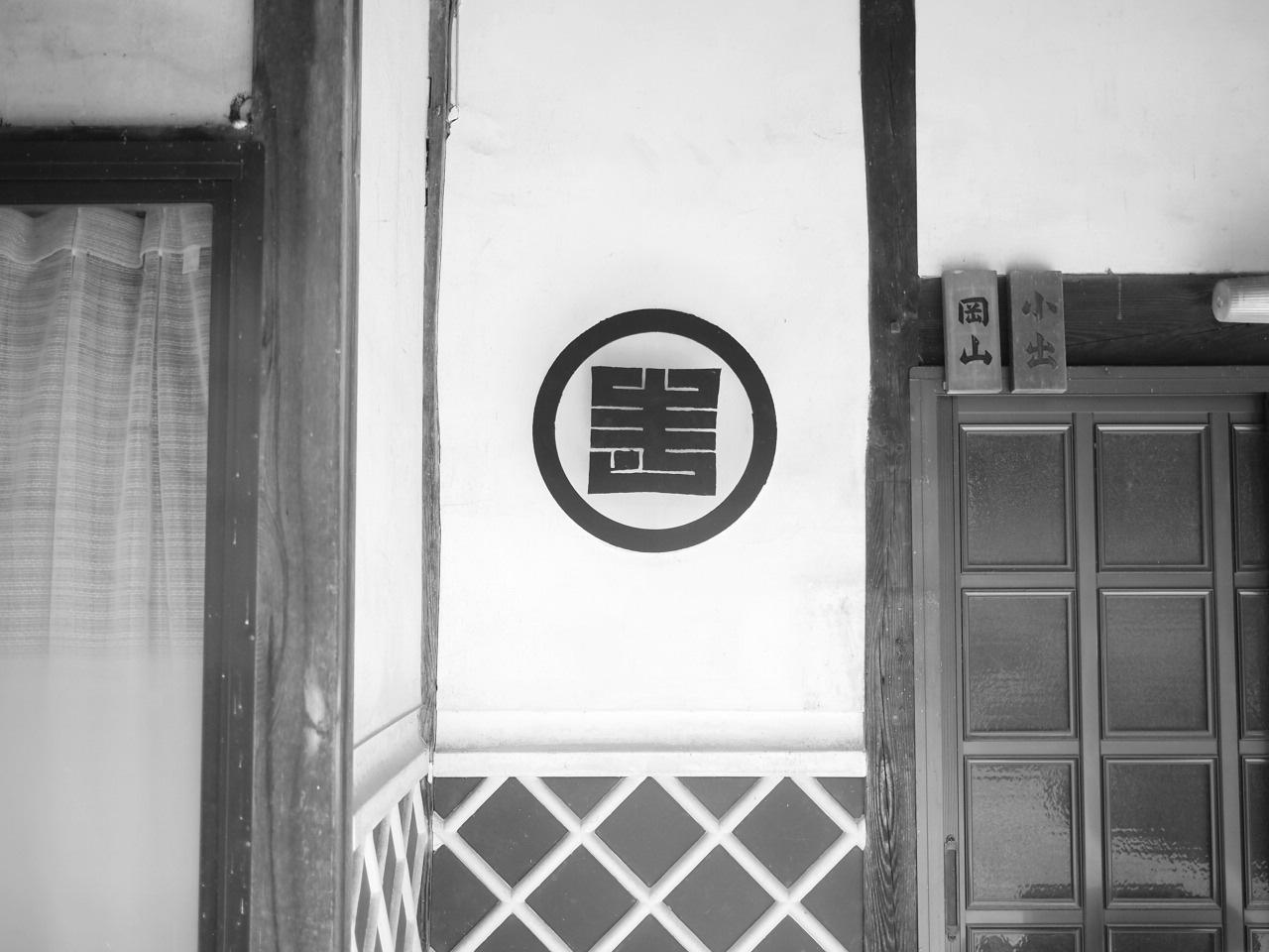 安曇野市のご自宅にアイアン製の家紋を製作、取り付けて来ました。_a0206732_17072234.jpg