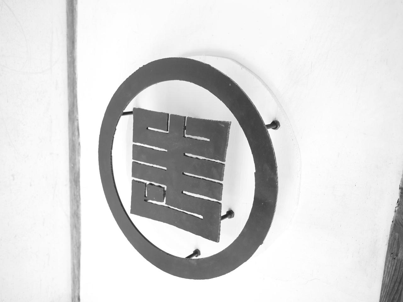 安曇野市のご自宅にアイアン製の家紋を製作、取り付けて来ました。_a0206732_17074522.jpg