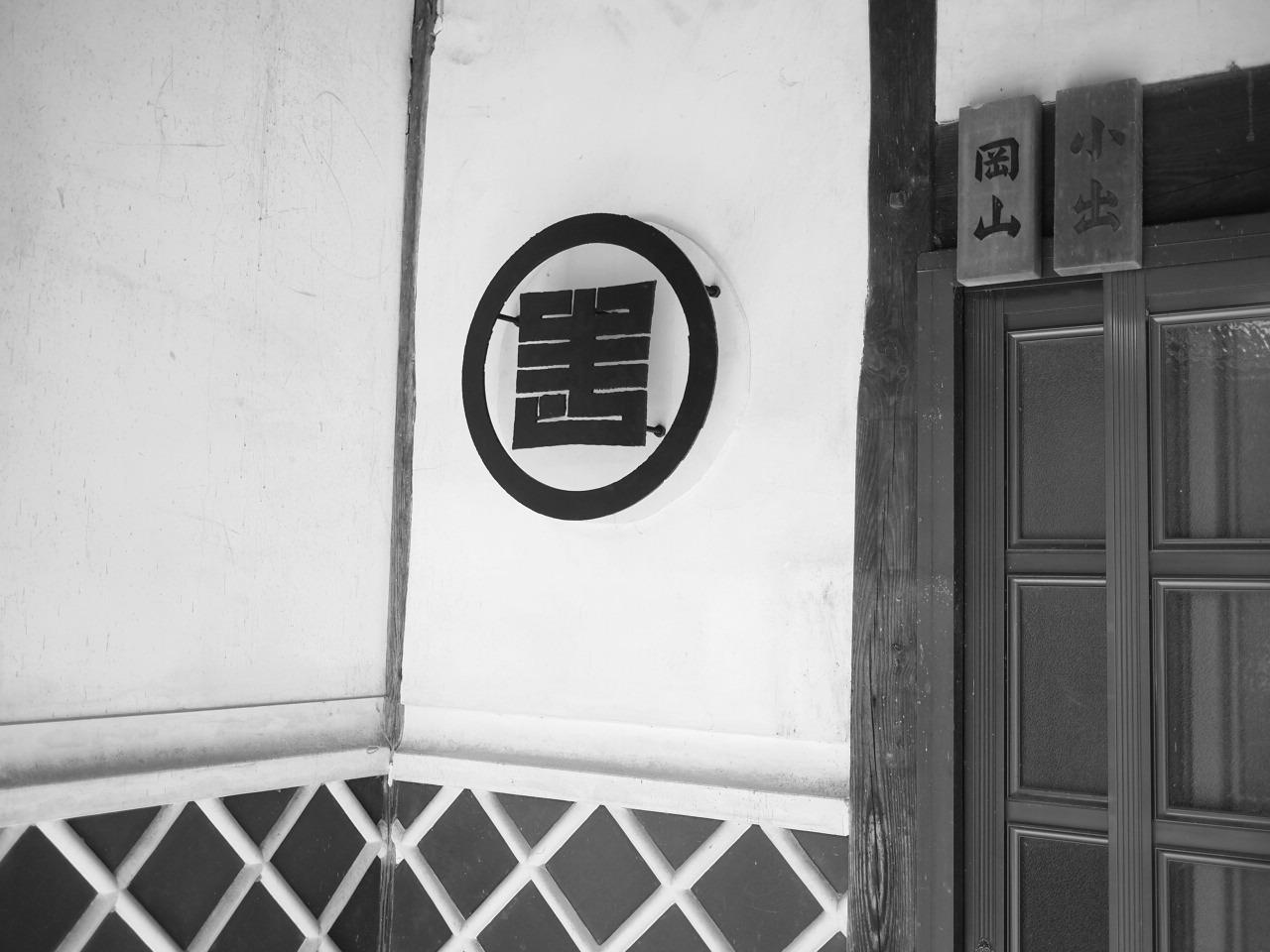 安曇野市のご自宅にアイアン製の家紋を製作、取り付けて来ました。_a0206732_17083680.jpg