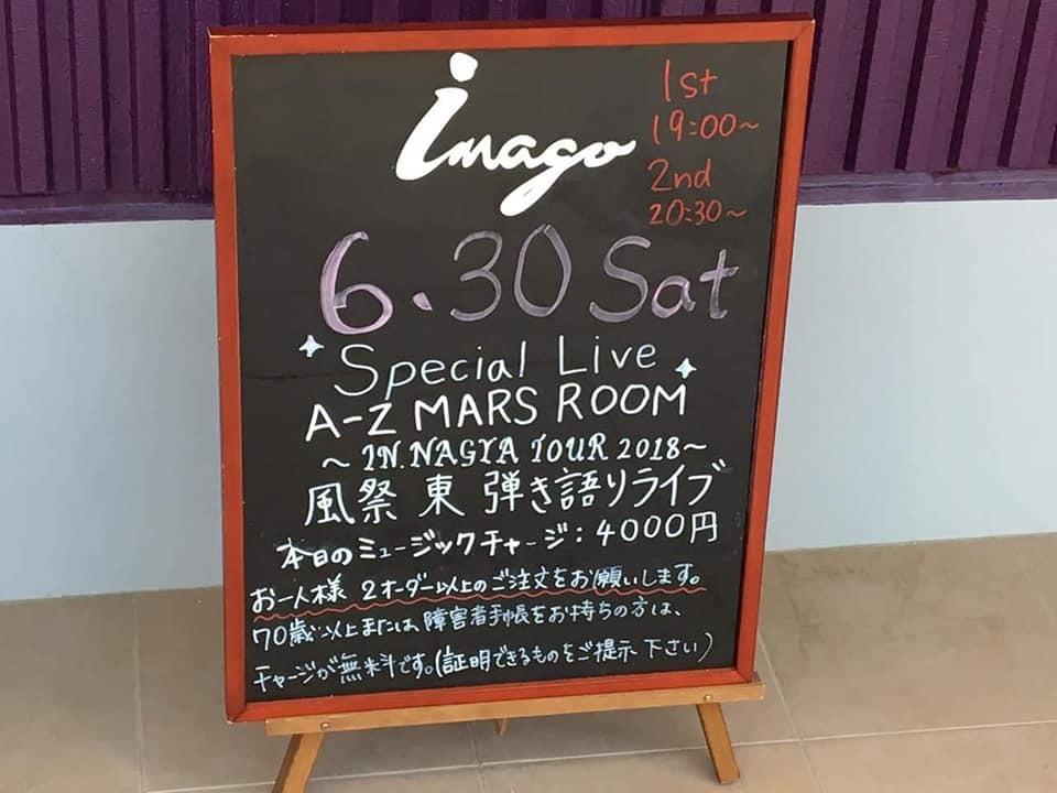 風祭東さん、名古屋2Days「Imago編」2018.6.30_f0373339_14000345.jpg
