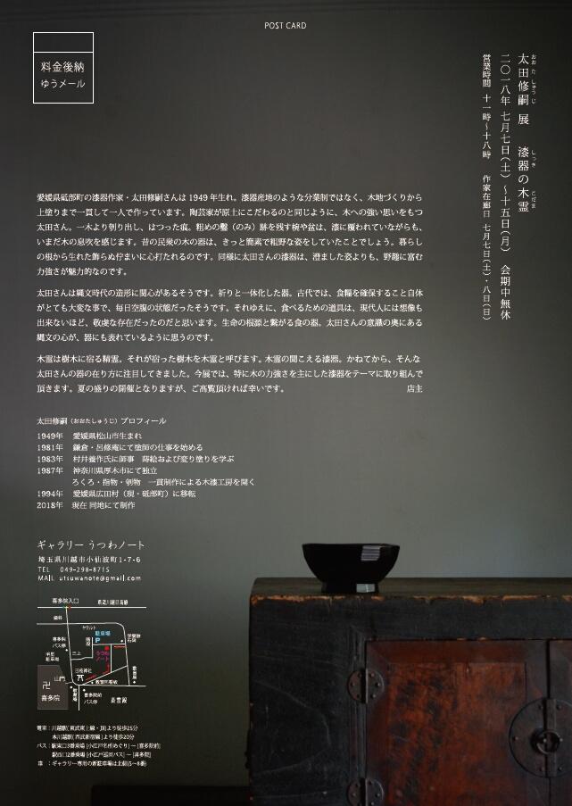 「太田修嗣 展  漆器の木霊」 4日目_d0087761_17433534.jpg