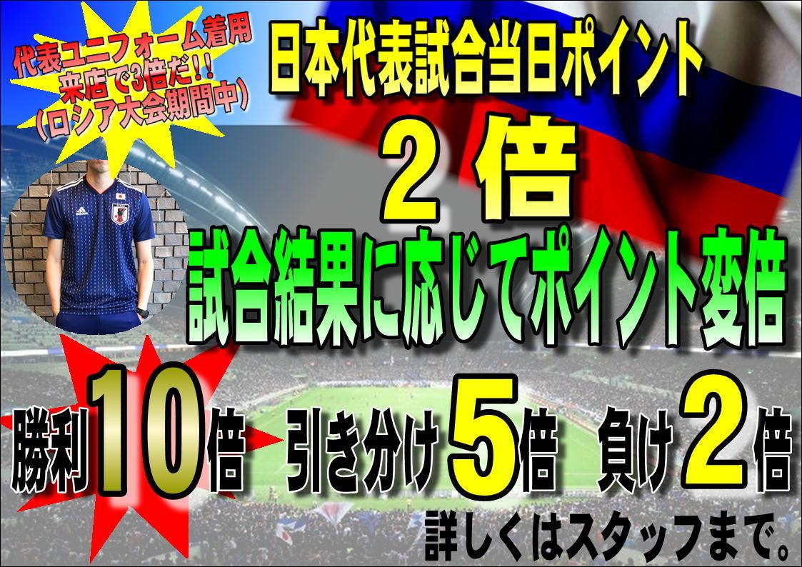 World Football Festival  イベント開催中【-7/15】_e0157573_10011626.jpeg