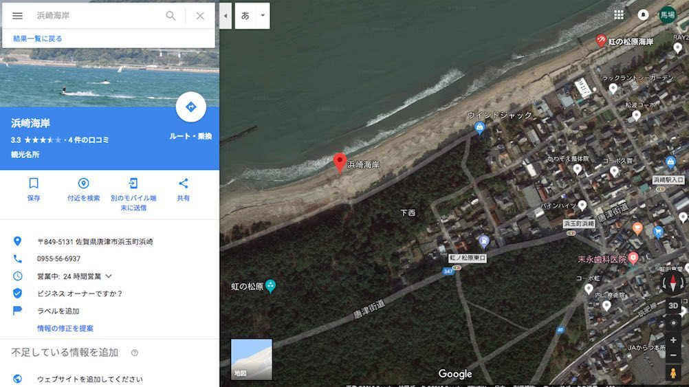 唐津校Beach Partyについて_b0193476_18582138.jpg