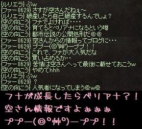 6月20日!空さんからの情報!!_f0072010_07532008.jpg