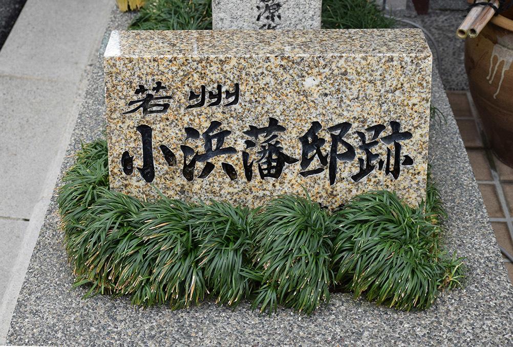 幕末京都逍遥 その89 「若州小浜藩邸跡」_e0158128_20134180.jpg