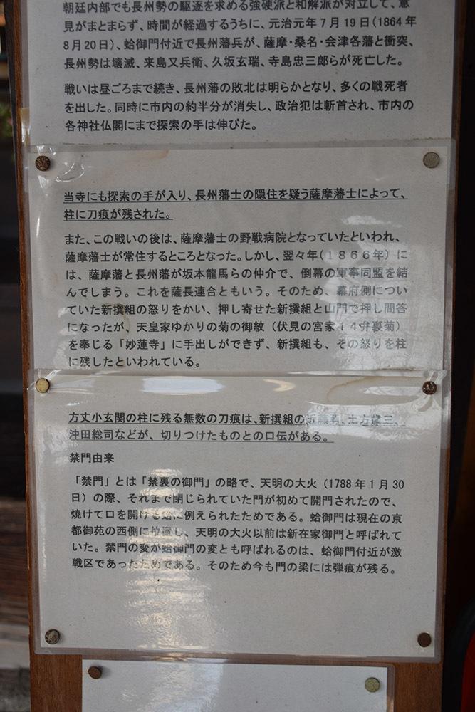 幕末京都逍遥 その99 「妙蓮寺(禁門の変時の刀傷)」_e0158128_22104431.jpg