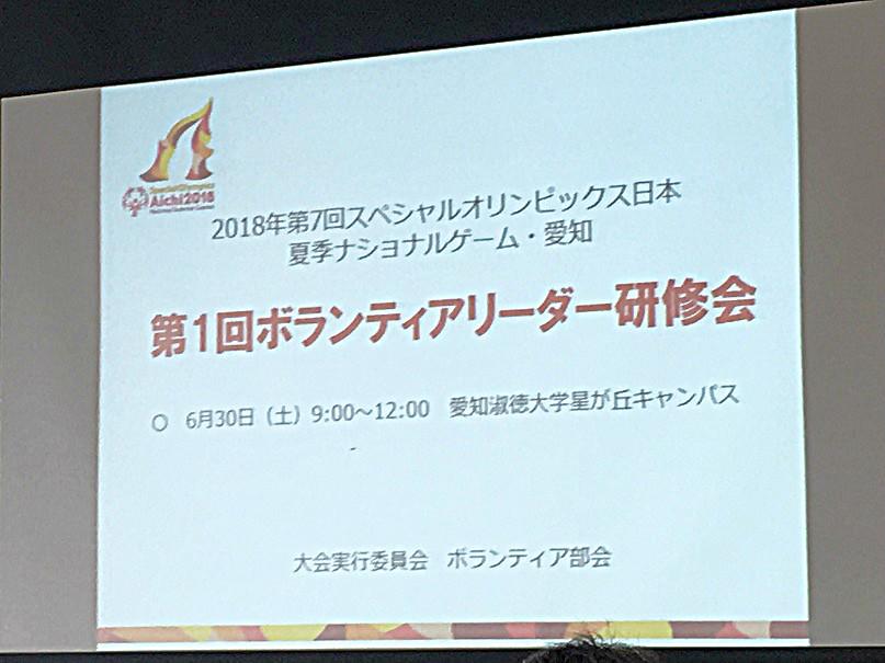 2018年第7回スペシャルオリンピックス日本夏季ナショナルゲーム・愛知 第1回ボランティアリーダー研修会に、(一社)愛知県鍼灸師会として参加いたしました。_f0184849_19022049.jpg