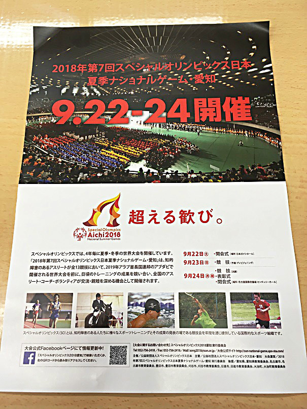 2018年第7回スペシャルオリンピックス日本夏季ナショナルゲーム・愛知 第1回ボランティアリーダー研修会に、(一社)愛知県鍼灸師会として参加いたしました。_f0184849_19023670.jpg