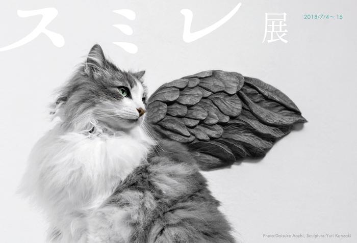 【スミレ展〜猫の女神(ミューズ)】〜猫バカここに極まれり!?_a0017350_06444755.jpg