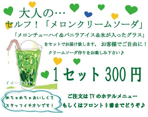 大人のクリームソーダ☆_e0364685_13412675.jpg
