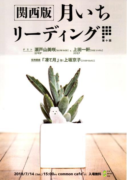 日本劇作家協会関西支部月一リーディング「凍て月」練習してます!_c0180209_13520884.jpg