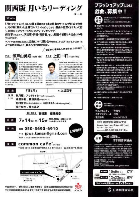 日本劇作家協会関西支部月一リーディング「凍て月」練習してます!_c0180209_13520948.jpg