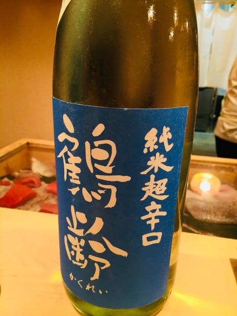 日本酒元日に古事記〜天語アマガタリvol.2〜_a0126418_16251357.jpg