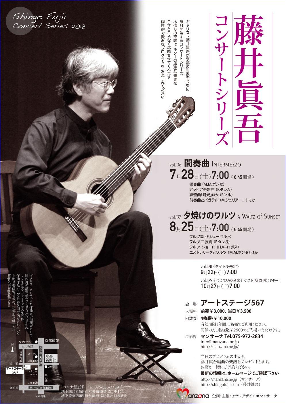 《間奏曲 Intermezzo 》〜藤井眞吾コンサートシリーズ_e0103327_645464.jpg