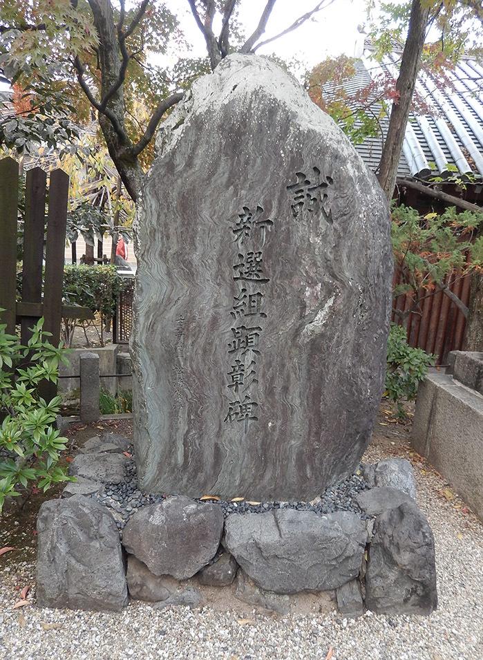幕末京都逍遥 その102 「壬生寺(壬生塚)」_e0158128_19433479.jpg