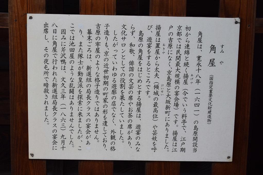 幕末京都逍遥 その106 「角屋(島原)」_e0158128_20191075.jpg