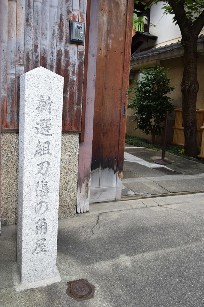 幕末京都逍遥 その106 「角屋(島原)」_e0158128_20223624.jpg